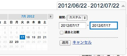 Google Analytics 期間設定